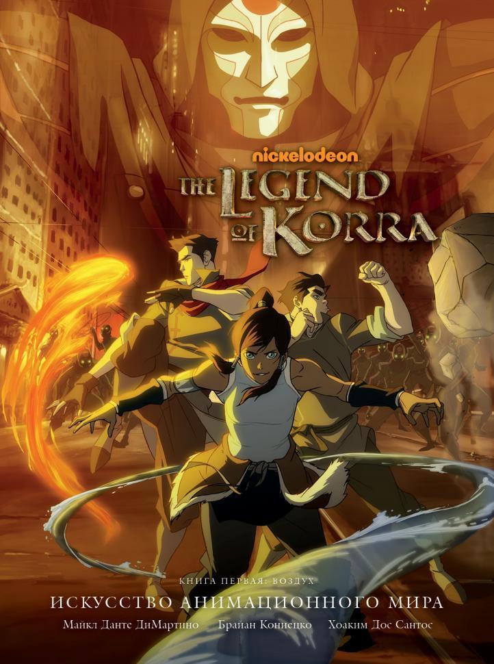 Avatar. The Legend of Korra. Искусство анимационного мира (Вариант 1:2)
