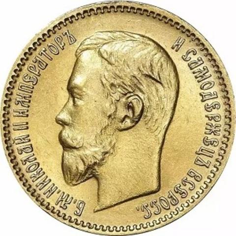 5 рублей золото 1904 год. Николай II