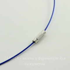 Основа для колье с винтовым замком (цвет - синий) 46 см