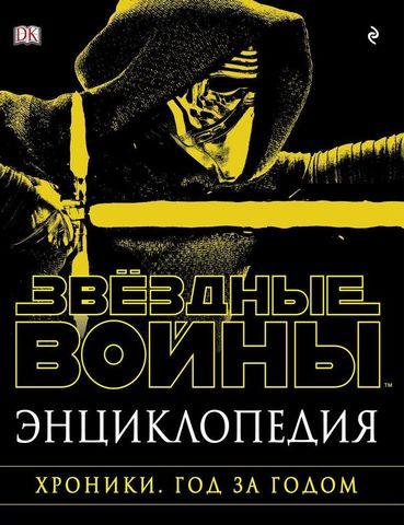 Энциклопедия Звёздные войны. Хроники. Год за годом