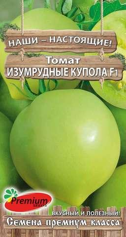Семена Томат Изумрудные купола F1, ОГ, зеленый
