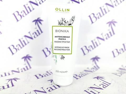 OLLIN BIONIKA Интенсивная маска реконструктор, 200мл