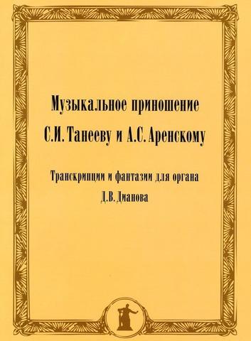 Музыкальное приношение С. И. Танееву и А. С. Аренскому.