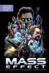 Mass Effect. Полное издание