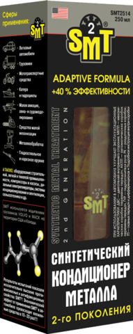 100% cинтетический кондиционер металла 2-го поколения SМТ2