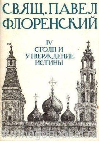 IV cтолп и утверждение истины. Опыт православной феодицеи в двенадцати письмах