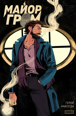 Майор Гром: герой навсегда (лимитированная обложка Б)