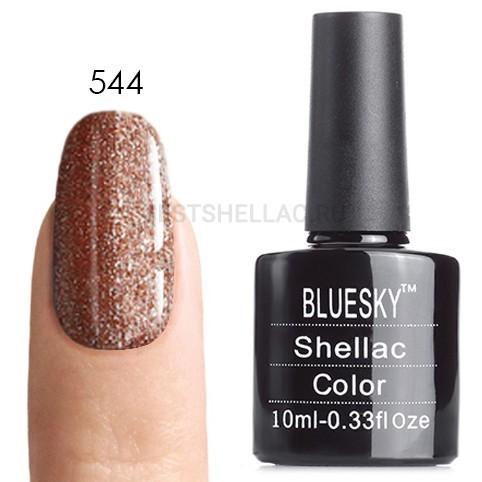 Bluesky Shellac 40501/80501 Гель-лак Bluesky № 40544/80544 Tinsel Toast, 10 мл 544.jpg