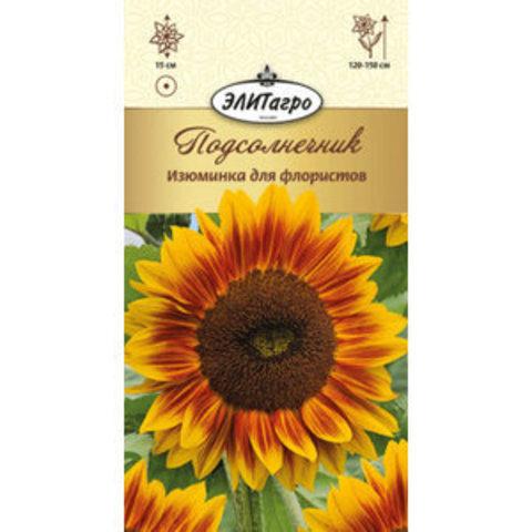 Семена Подсолнечник Изюминка для флористов, Одн