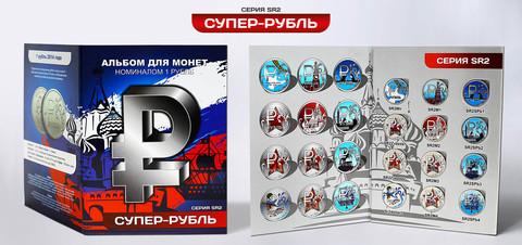 """Набор """"Супер-рубль"""" серия SR 2. Гравированные монеты 1 рубль в альбоме"""