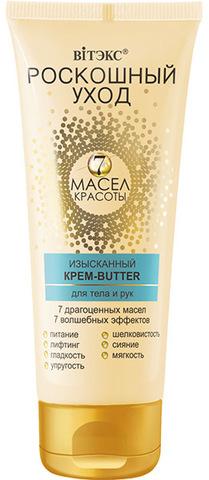 Витэкс Роскошный уход - 7 масел красоты Изысканный крем-butter для тела и рук 200 мл