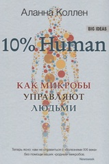 10% Human. Как микробы управляют людьми