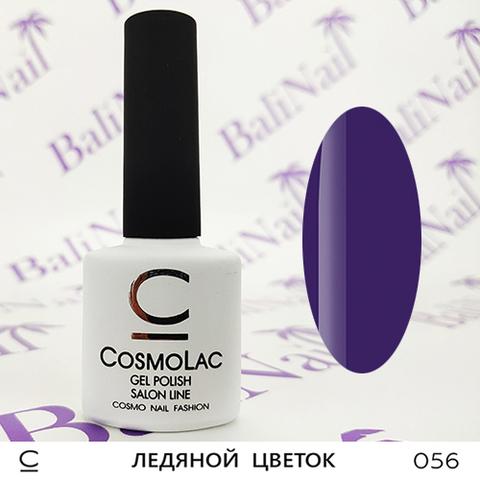 Гель-лак Cosmolac 056 Ледяной цветок