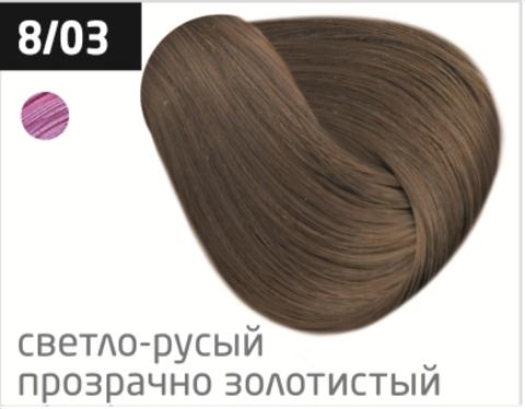 OLLIN color 8/03 светло-русый прозрачно-золотистый 60мл перманентная крем-краска для волос
