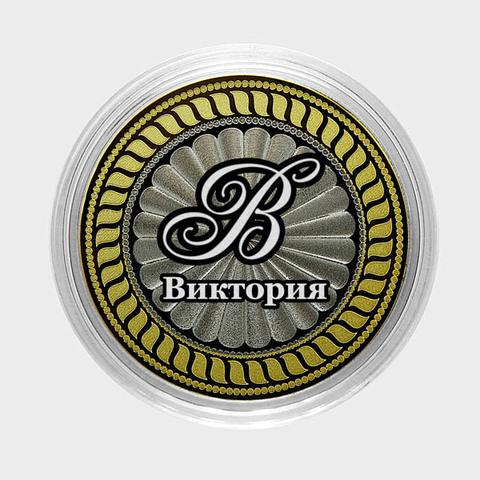 Виктория. Гравированная монета 10 рублей