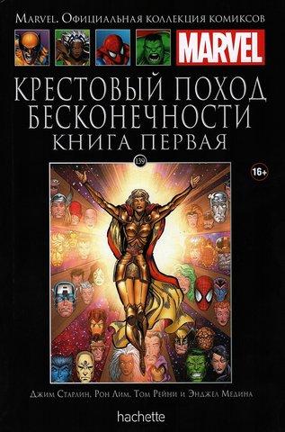 Ашет №139 Крестовый поход бесконечности. Книга первая (б/у)