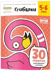 Тетрадь с развивающими заданиями для детей 5-6 лет Сгибалки