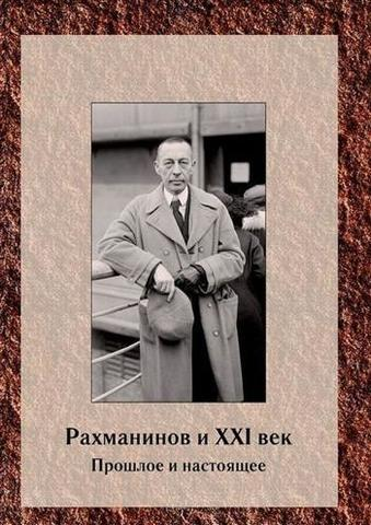 Рахманинов и ХХI век. Прошлое и настоящее.