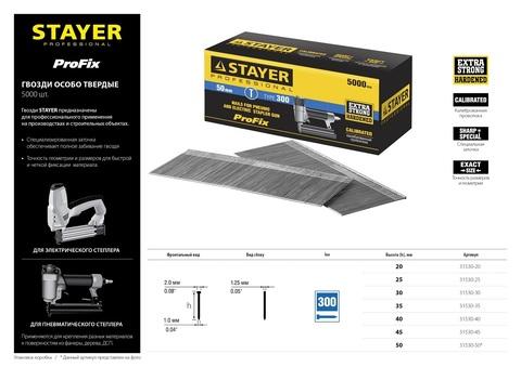 STAYER 30 мм гвозди для нейлера тип 300, 5000 шт