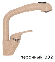 Смеситель кухонный «Высокая лейка» в тон мойки Polygran | Песочный 302