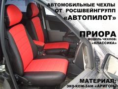 Чехлы на Lada Priora седан / ВАЗ 2110 1997–2014 г.в.