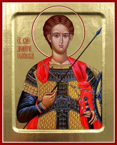Икона Святого великомученика Димитрия Солунского, на дереве, 125х160 мм