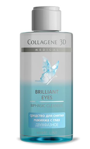 Двухфазное средство для снятия макияжа с глаз BRILLIANT EYES, Medical Collagene 3D