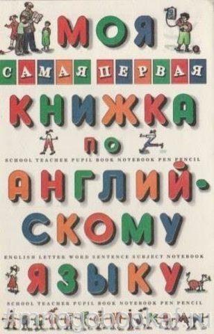 Моя самая первая книжка по английскому языку