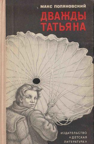 Дважды Татьяна