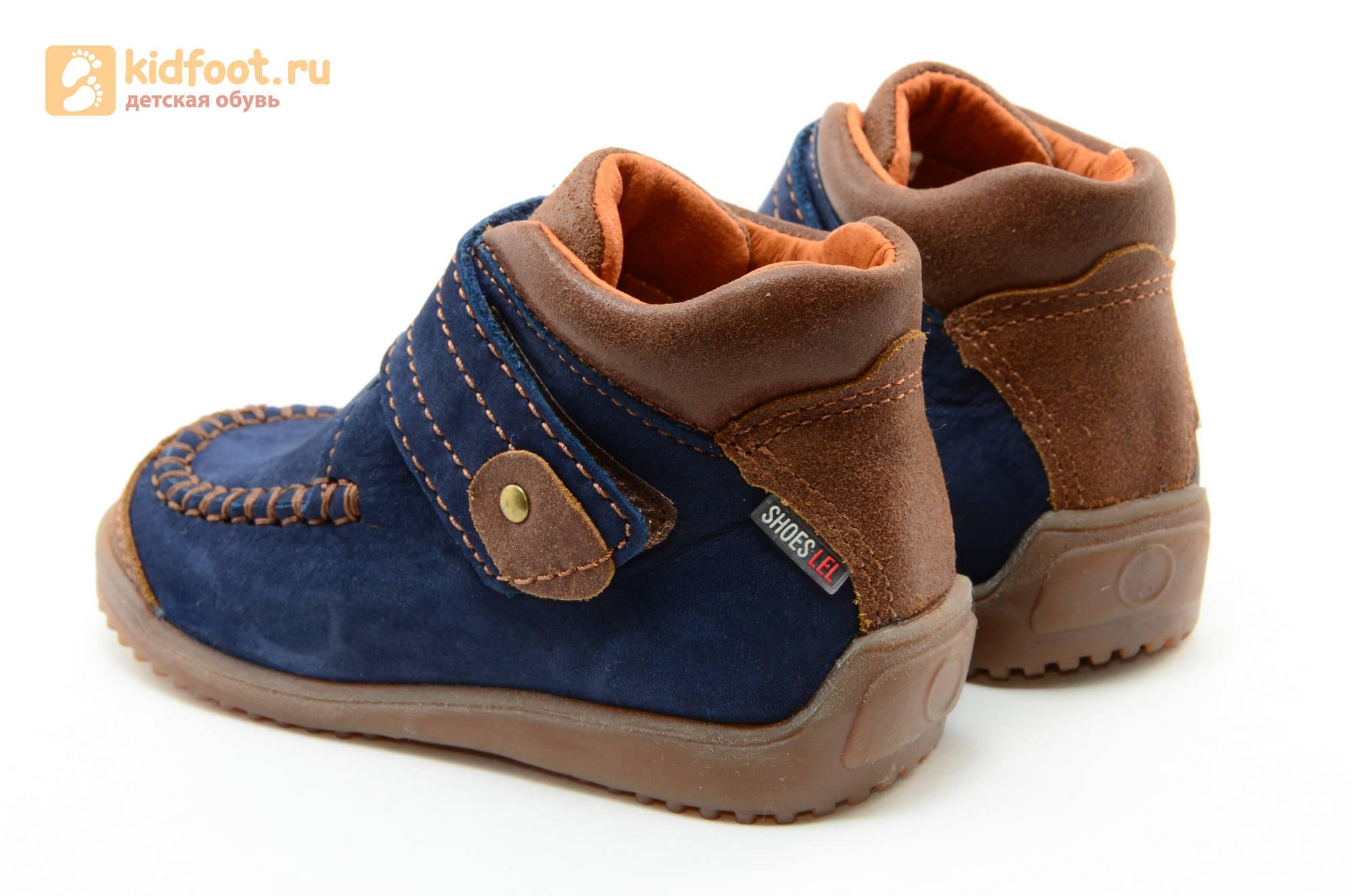 Ботинки для мальчиков кожаные Лель (LEL) на липучке, цвет синий