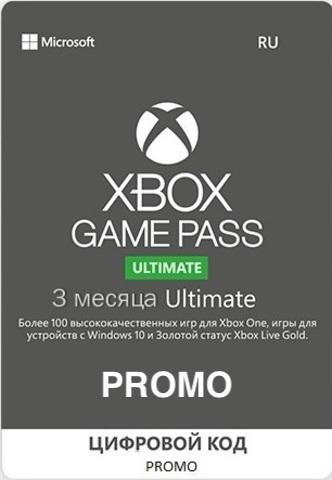 Xbox Store Россия: Подписка Promo Game Pass Ultimate (абонемент на 3 месяца, цифровая версия)