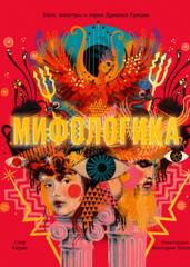 Мифологика. Боги, монстры и герои Древней Греции
