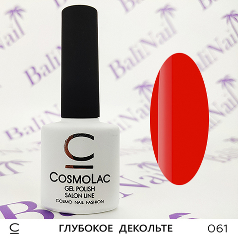 Гель-лак Cosmolac 061 Глубокое декольте