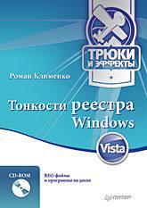 Тонкости реестра Windows Vista. Трюки и эффекты (+CD) клименко роман александрович гладкий алексей реестр windows vista трюки и эффекты cd
