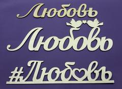Надписи слова деревянные 40-45 см, для интерьера и декора.