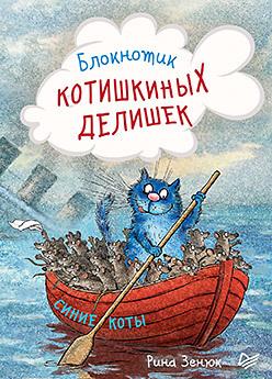 Фото - Блокнотик котишкиных делишек. Синие коты зенюк ирина мини планер котопамятки синие коты