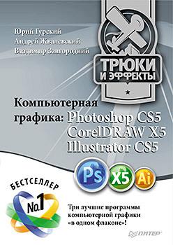 Компьютерная графика: Photoshop CS5, CorelDRAW X5, Illustrator CS5. Трюки и эффекты
