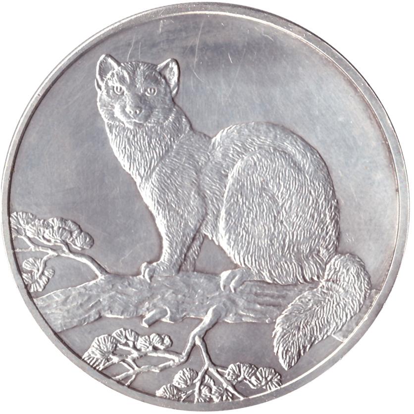 3 рубля Соболь 1995 год. ММД АЦ
