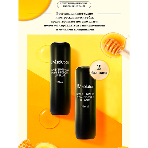 HONEY LUMINOUS ROYAL PROPOLIS LIP BALM Black