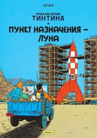 Приключения Тинтина. Пункт назначения – Луна