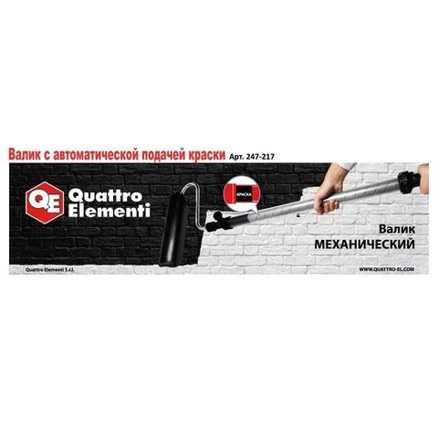 Валик механический QUATTRO ELEMENTI для окраски, длина рукоятки 1,37 м, емкость для краски (247-217)