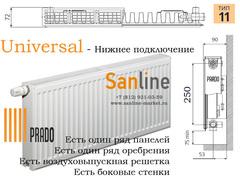 Радиатор Prado Universal Тип 11x300x1000 Нижняя подводка