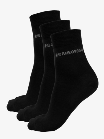 Men's black knee-high socks 3 pack
