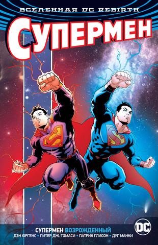 Вселенная DC. Rebirth. Супермен возрожденный