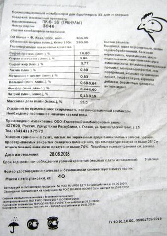 Комбикорм ПК-6 для бройлеров, Глазовский комбикормовый завод, 25кг