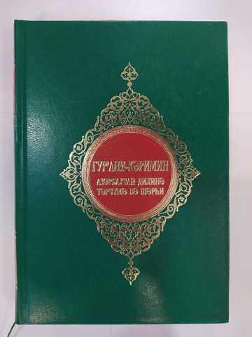 Quran (kirilcə) tərcümə