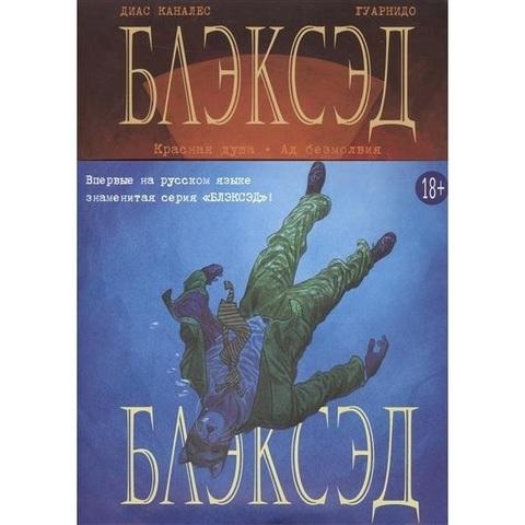 Блэксэд. Книга 2. Красная душа. Ад безмолвия