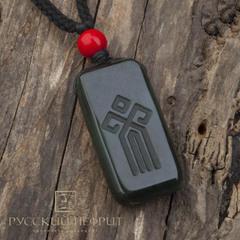 Амулет Чур из тёмно-зеленого нефрита