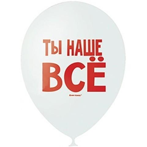 Воздушный шар Ты наше все