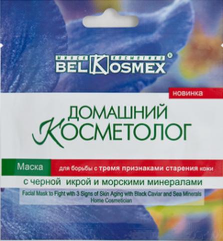 BelKosmex  ДОМАШНИЙ КОСМЕТОЛОГ Маска д/борьбы с 3 мя признаками старения 26г